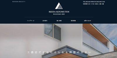 株式会社池田工務店の画像