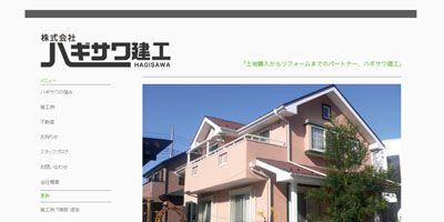 株式会社ハキザワ建工の画像