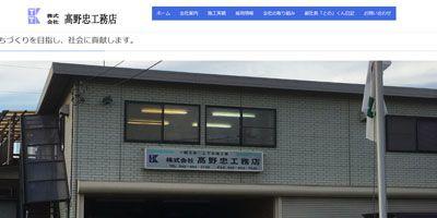 株式会社髙野忠工務店の画像