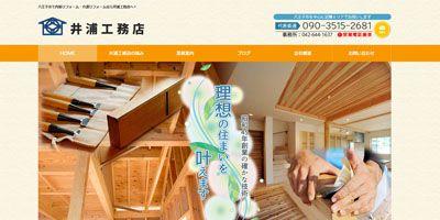 井浦工務店の画像