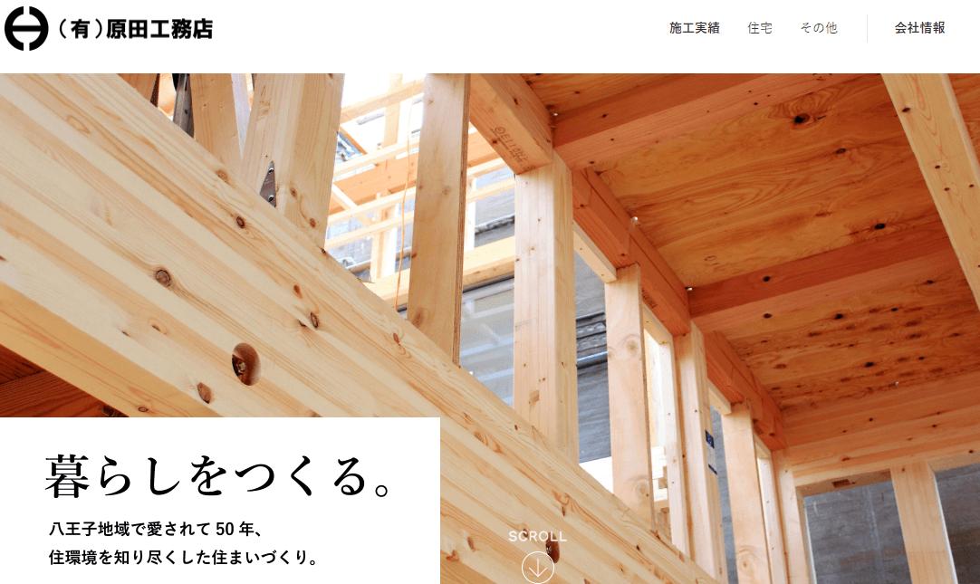 有限会社原田工務店の画像
