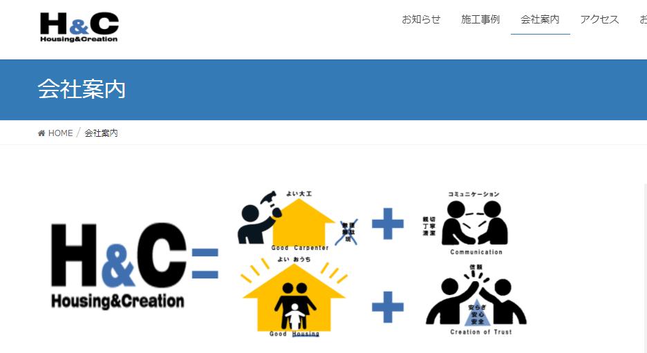 株式会社H&Cの画像