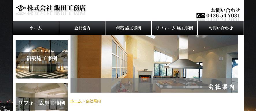 株式会社飯田工務店の画像