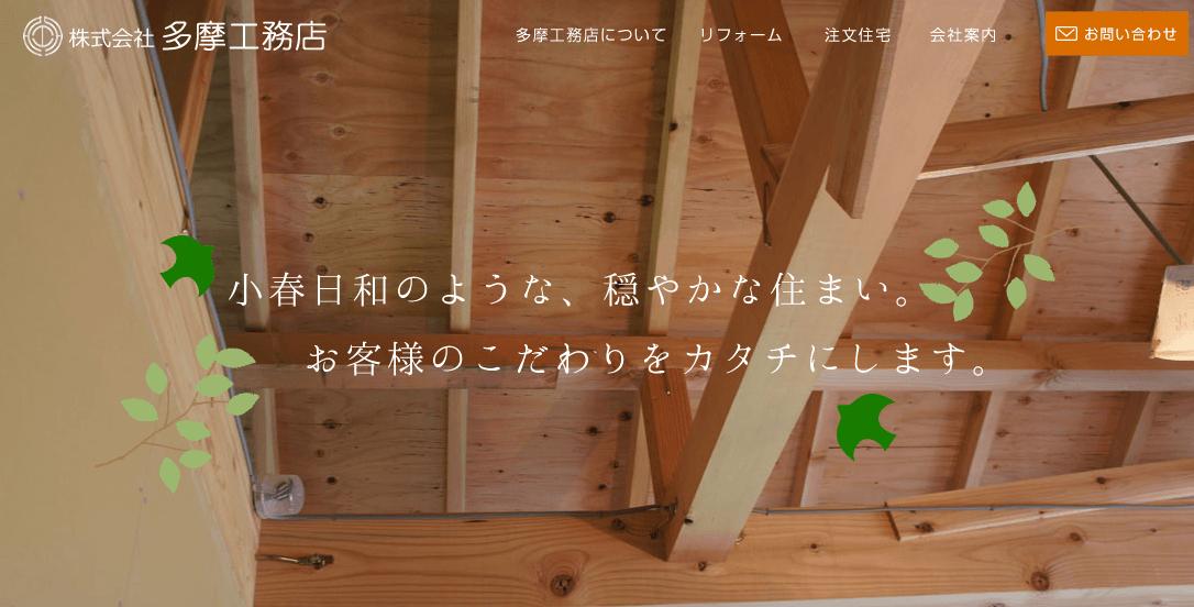 株式会社多摩工務店