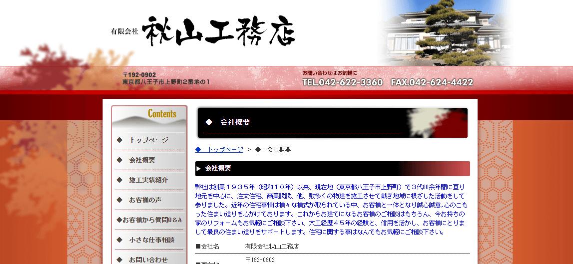 有限会社秋山工務店の画像