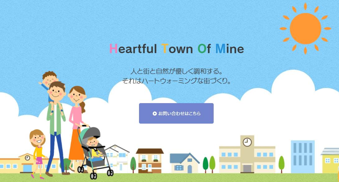 株式会社永井工務店の画像