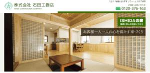 株式会社石田工務店の画像1