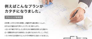 ハタノ木材株式会社の画像2