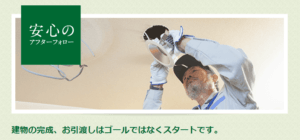 ハタノ木材株式会社の画像4