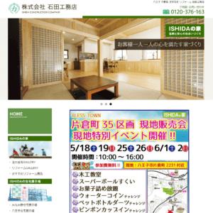 株式会社石田工務店の画像